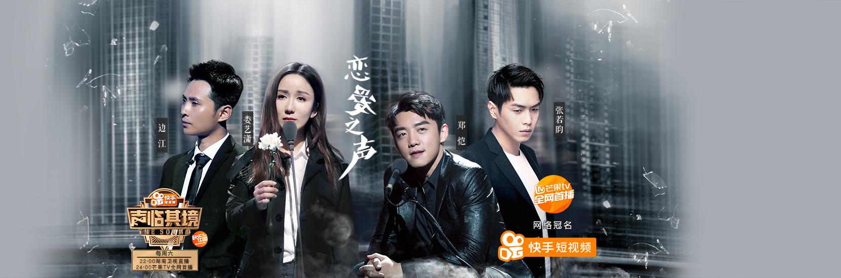 湖南卫视《让世界听见》