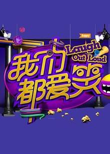 http://3img.hitv.com/preview/internettv/sp_images/ott/2015/zongyi/290468/20151230204222405-new.jpg_220x308.jpg