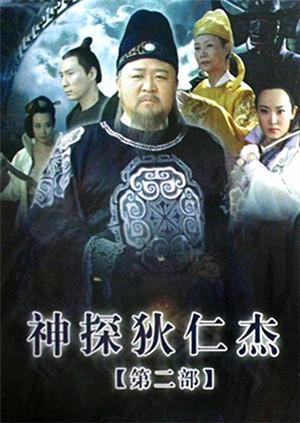 神探狄仁杰2