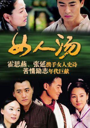 女人汤(全26集)