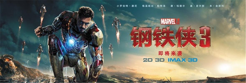 钢铁侠3(2013) - 小罗伯特·唐尼 , 盖·皮尔斯, 格温妮斯·帕特洛, 本·金