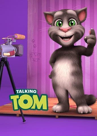 我的会说话的汤姆