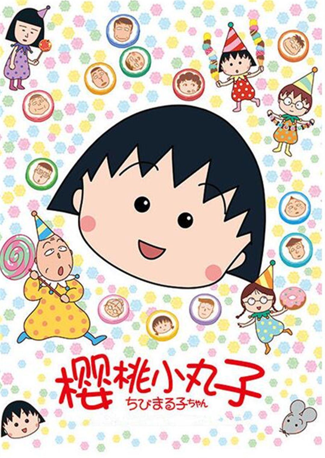 樱桃小丸子 第二季 日语版