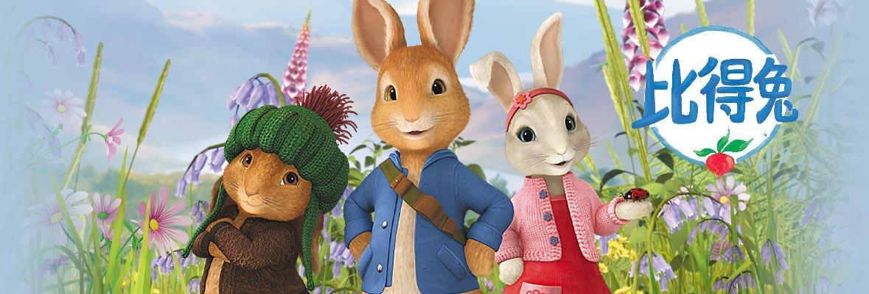 比得兔 第二季
