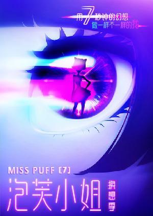 泡芙小姐 第七季