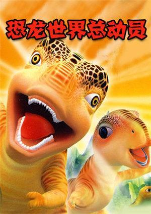 恐龙系列之恐龙世界总动员