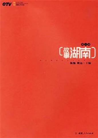 故事湖南 2013