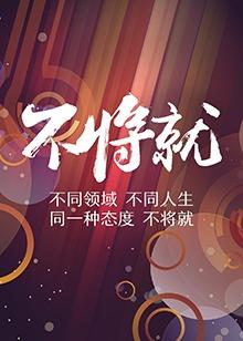 http://3img.hitv.com/preview/internettv/sp_images/ott/2016/shenghuo/294536/20160706103711246-new.jpg_220x308.jpg