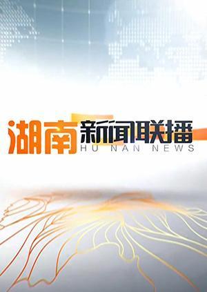 湖南新闻联播2009