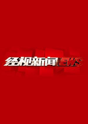 经视新闻 2010