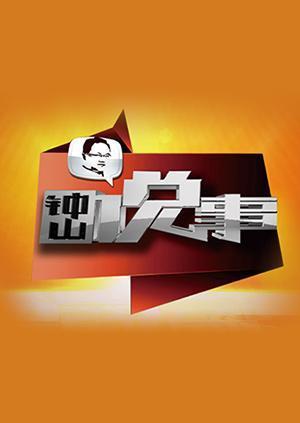 钟山说事 2012
