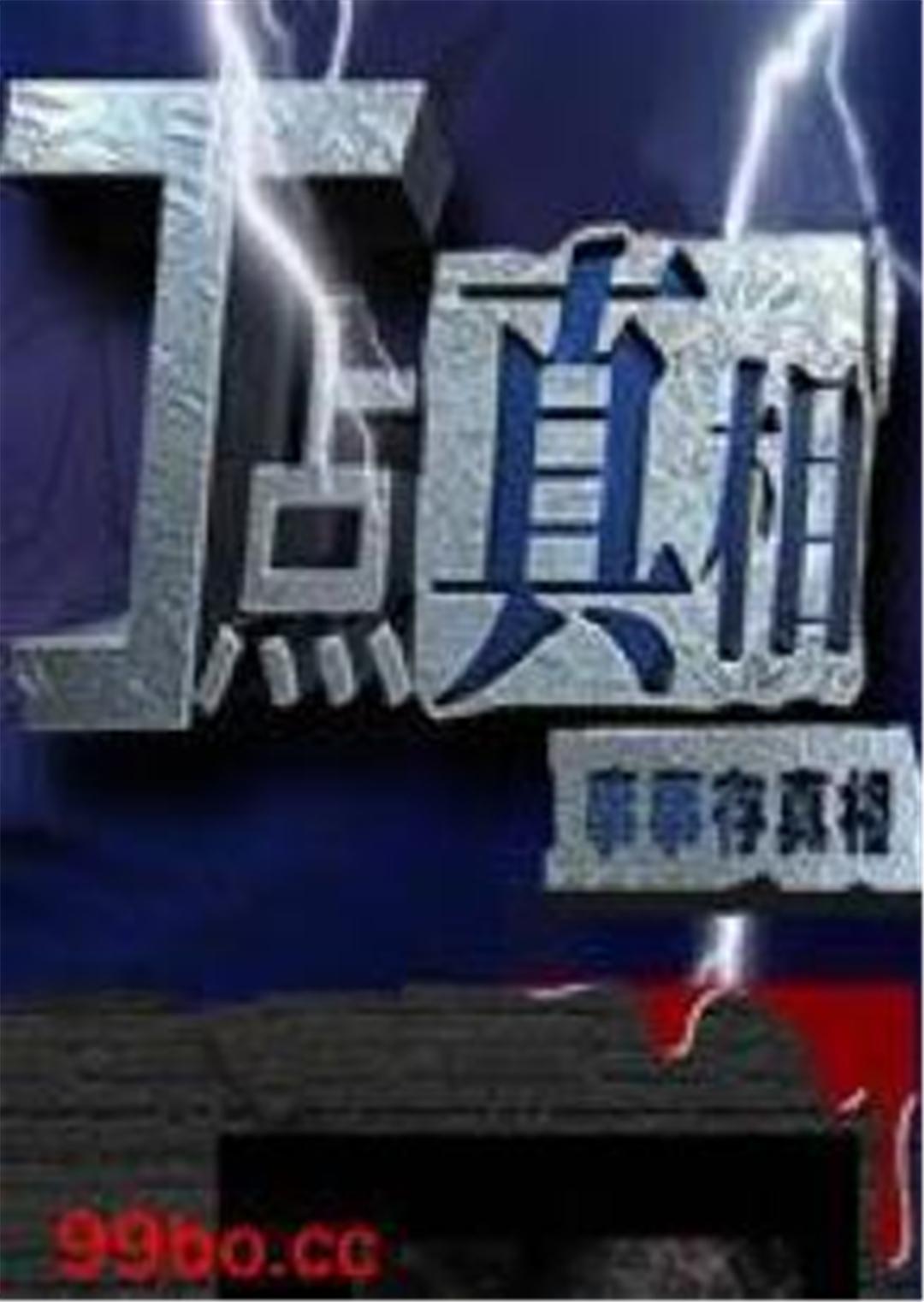 青海卫视丁点真相2012
