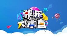 快乐大本营 2013