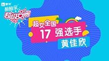 超级女声全国17强选手:黄佳欣