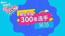 超级女声全国300强选手:吴莎