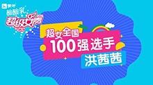 超级女声全国100强选手:洪茜茜