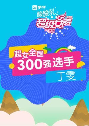 超级女声全国300强选手:丁雯