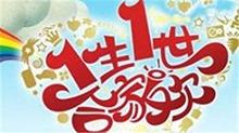 一生一世合家欢 2012