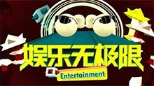 娱乐无极限2012