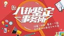 八卦鉴定事务所 2014