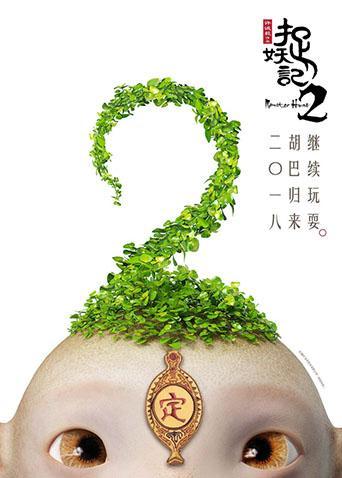 """《捉妖记2》""""儿童节""""特辑 梁朝伟出镜惨被胡巴""""捉弄"""""""