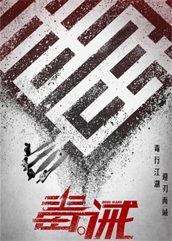 《毒。诫》片段:刘青云张晋林家栋联手拿毒