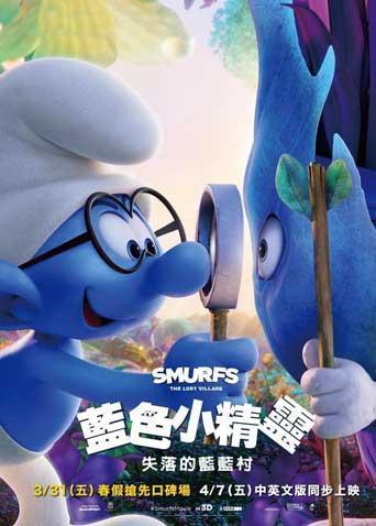 蓝精灵:寻找神秘村 国语版