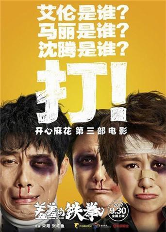 《羞羞的铁拳》片头曲MV 蝉联20天单日票房冠军
