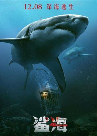 《鲨海》片段:深海幽闭恐惧症的噩梦!大长腿姐妹花坠落47米深海