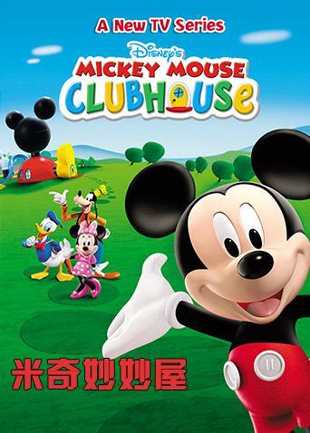 米奇妙妙屋 第一季 中文版