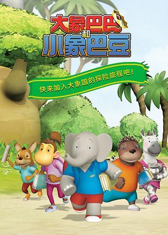 大象巴巴和小象巴豆