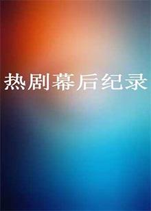 http://3img.hitv.com/preview/internettv/sp_images/ott/2017/jilupian/311719/20170209180617245-new.jpg_220x308.jpg