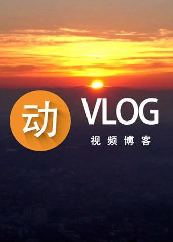 动旅游vlog
