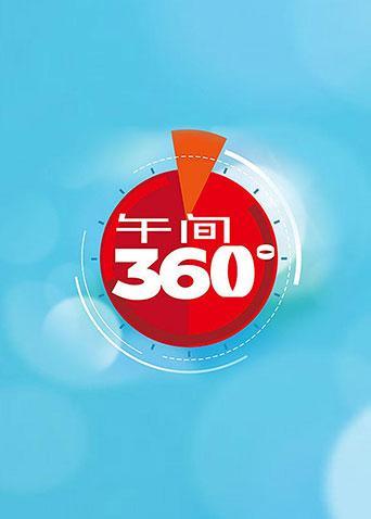 午间360° 2017