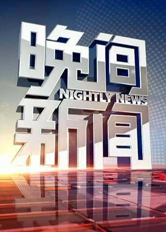 晚间新闻 2017