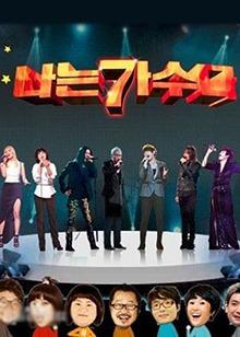 韩国<B>我是</B><B>歌手</B>