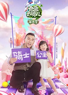 《<B>爸爸</B><B>去哪儿</B>》<B>第五季</B>嘉宾特辑:刘畊宏&小泡芙