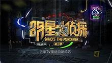 陸綜-明星大偵探S3