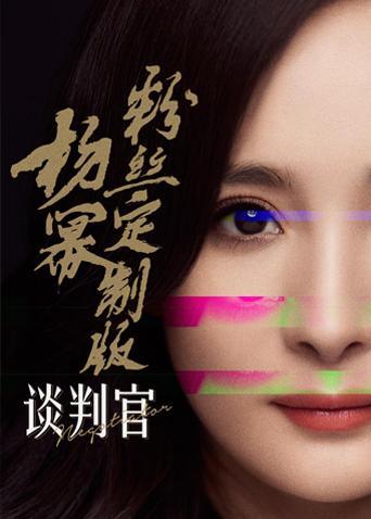 谈判官杨幂粉丝定制版