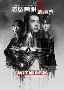 法医秦明2案件破解版