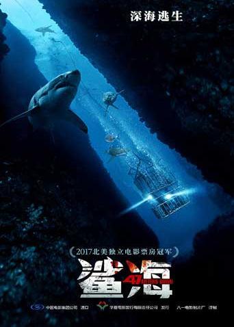 鲨海 国语版