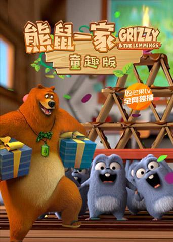 熊鼠一家童趣版