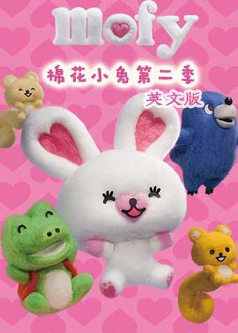 MOFY棉花小兔 第二季 英文版