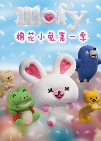 MOFY棉花小兔 第一季