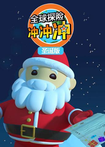 全球探险冲冲冲 圣诞特辑