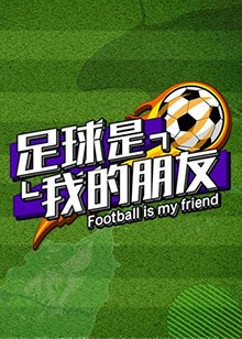 足球是我的朋友