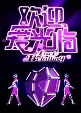 欢迎爱光临2011