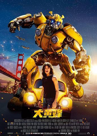 """《大黄蜂》""""天生英雄""""特辑 延期至3月陪中国观众""""蜂""""狂过年"""