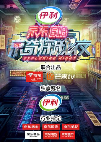 密室大逃脱3特别企划:京东618京奇探秘夜