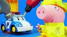 【<B>小猪</B><B>佩奇</B>玩具秀】<B>小猪</B><B>佩奇</B>帮变形警车珀利和泰路小巴士维修过家家玩具